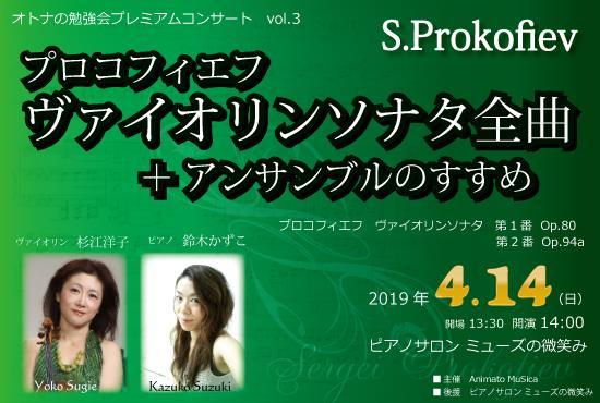 後援コンサート オトナの勉強会プレミアムコンサート vol.3