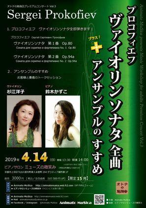 オトナの演奏会 vol.3