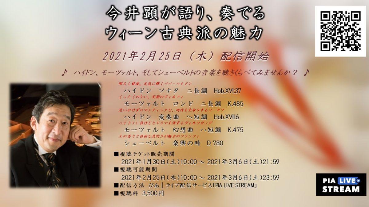 今井顕 配信コンサート